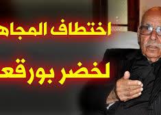 Rendez-nous Si Lakhdar Bouregaa