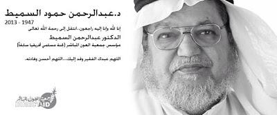 عبد الرحمن السميط – لا سقف للدعوة إلى الله