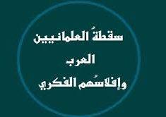 """لإسلام """"العلماني"""""""