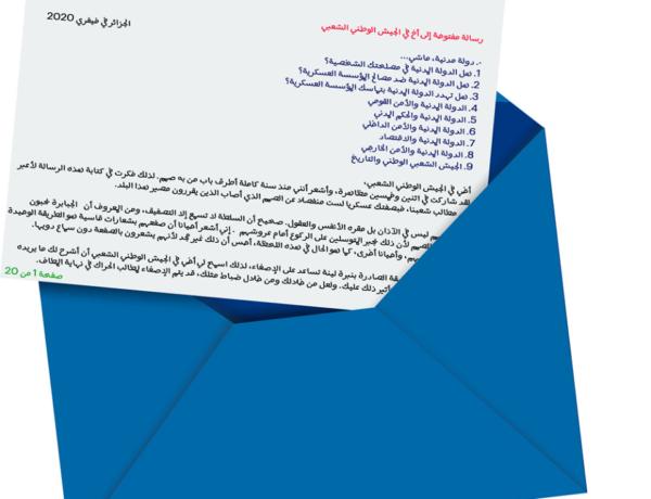 رسالة مفتوحة إلى أخٍ في الجيش الوطني الشعبي