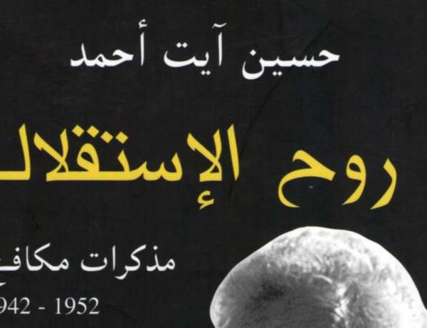 حسين آيت أحمد: مذكرات مكافح