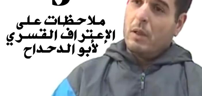 """خمس ملاحظات عن بث التلفزيون الوطني للاعتراف القسري للمدعو """"أبو الدحداح"""""""